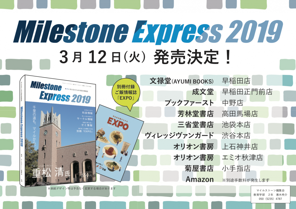 Milestone Express 2019発売日決定のお知らせ