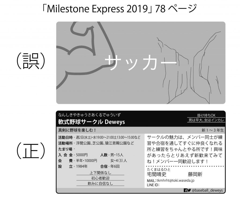 「Milestone Express 2019」訂正情報(3/12現在)