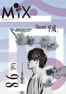 MiX 98号