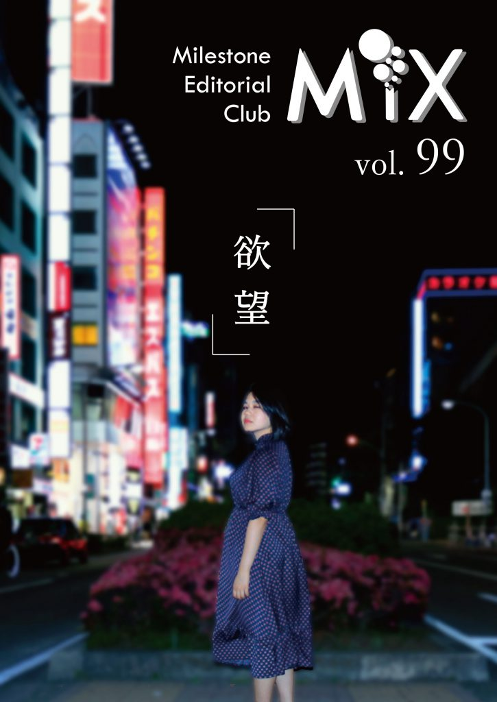 MiX 99号