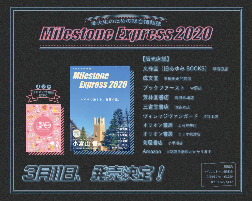 Milestone Express 2020発売日決定のお知らせ