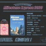 "<span class=""title"">Milestone Express 2020発売日決定のお知らせ</span>"