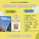 "<span class=""title"">Milestone Express 2021 発売日決定</span>"