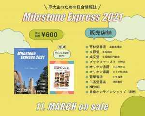 Milestone Express 2021 発売日決定