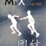 "<span class=""title"">MiX102号公開中</span>"