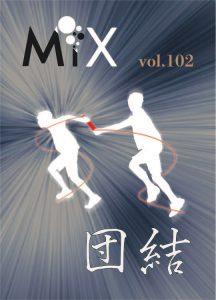 MiX102号