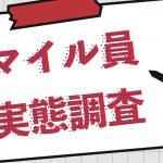 "<span class=""title"">【WebマガジンMilee第1弾】マイル員実態調査</span>"